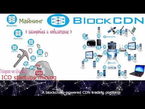 Mining BlockCDN настройка и подключение подробно!