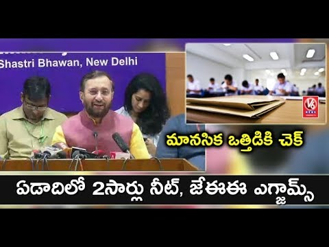 National Testing Agency To Conduct NEET, JEE Exams, Says Union minister Prakash Javadekar | V6 News