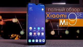 Обзор Xiaomi Mi9 SE - идеальный компактный флагман 2019!
