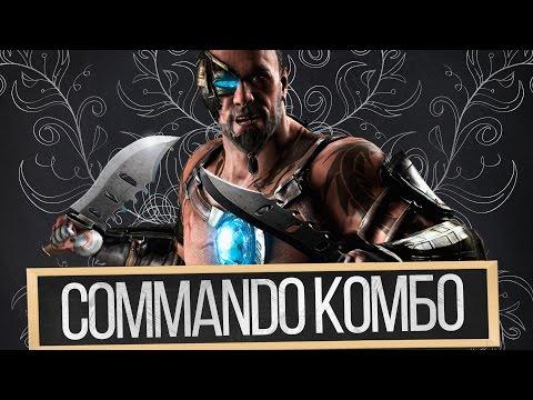 Kano Commando комбо (комбинации)