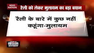 Mulayam Singh Yadav speaks about SP-BSP's joint rally in UP's Mainpuri