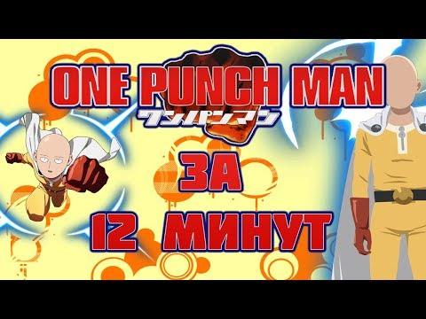 Сюжет аниме One Punch Man за 12 минут