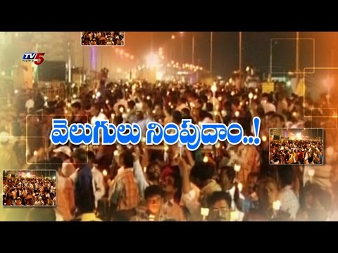 CM Chandrababu Attended Candle Rally | Visakhapatnam : TV5 News