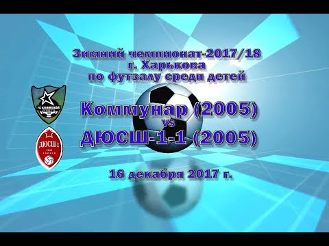 ДЮСШ-1-1 (2005) vs Коммунар (2005) (16-12-2017)