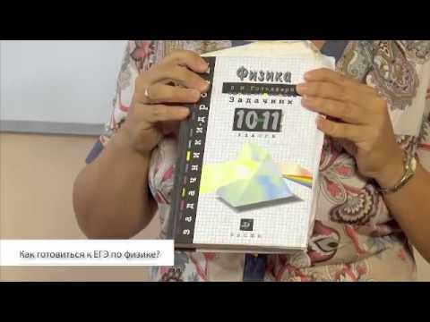 Как готовиться к ЕГЭ по физике.  Видеорекомендации по подготовке к ЕГЭ-2015
