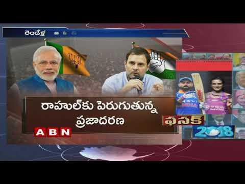 ప్రధాని రేస్ లో ఎవరు ముందు ఉన్నారు? | Narendra Modi Or Rahul Gandhi | ABN Telugu