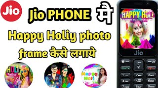Jio phone me Happy Holi photo frame keise lagaye in Happy Holi photo editing