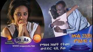 Ethiopia  Yemaleda Kokeboch Acting TV Show Season 4 Ep 23 B የማለዳ ኮከቦች ምዕራፍ 4 ክፍል 23 B