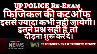 Up police Constable 2018 safe expected cutoff with deep analysis.