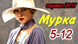 Мурка 5-12 серия Русский криминальный сериал о бандитской Одессе 20-х годов #анонс Наше кино
