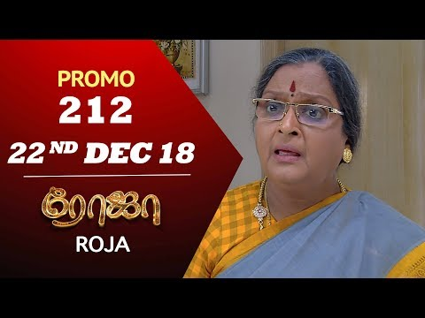 ROJA Serial | Episode 212 Promo |  ரோஜா | Priyanka | SibbuSuryan | Saregama TVShows Tamil