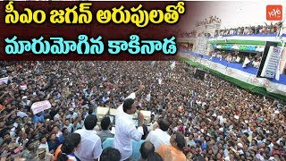 YS Jagan Craze in Kakinada | Praja Sankalpa Yatra 215th Day Highlights