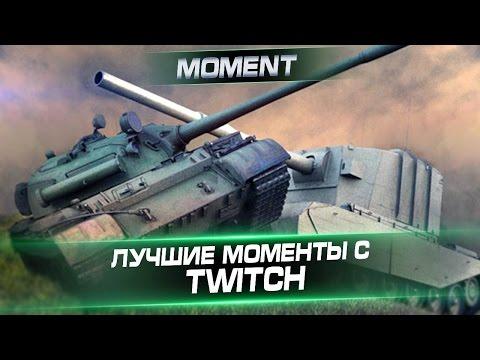 Лучшие моменты с Twitch. Arti25