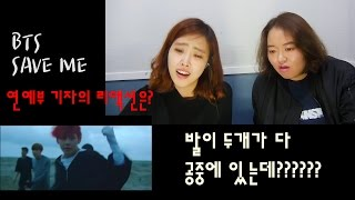 Download Lagu [연예부 기자 리액션/ENG] BTS 'SAVE ME' MV (K-POP reaction by Korean entertainment reporters) Gratis STAFABAND