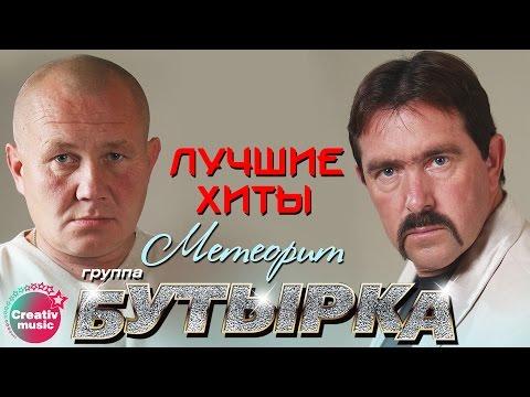Бутырка - Метеорит (Лучшие хиты)