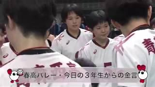 きょうの3年生からの金言・1月6日(日) 女子2回戦 東九州龍谷(大分)vs青森西(青森)
