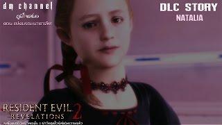 Resident Evil Revelations 2 DLC Natalia Little Miss (แฝดมรณะนาตาเลีย!) HD1080P 60FPS by DM CHANNEL