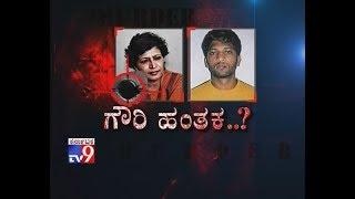 `Gauri Hantaka`: SIT To Question Rowdy Sheeter Kunigal Giri in Gauri Lankesh Murder Case