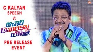 C Kalyan Energetic Speech Speech At Achari America Yatra Pre Release Event | Sillymonks Tollywood
