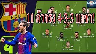 FIFA ONLINE 4 MANAGER - 11 ตัวจริง! แผน 4-3-3 บาซ่า Full Team +0 สายฟรี [ขอแรงแรง][NRS Gamer]