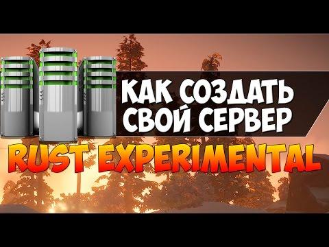 Как создать свой сервер Rust Experimental Steam 2016 - Видео массаж