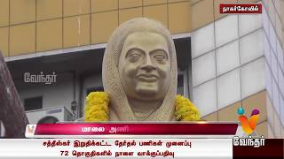 News Afternoon 1.30 pm (13/11/2018)
