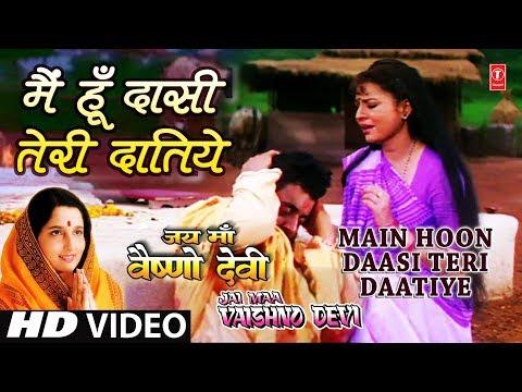 Main Hoon Daasi Teri Daatiye I ANURADHA PAUDWAL [Full Song] Jai Maa Vaishno Devi