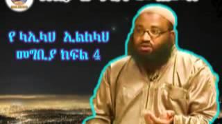 Ya La ILaha ILalah  Magbiya Part 4 Ustaz Sadik Mohammed (Abu Heyder )