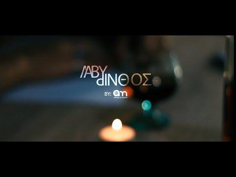 Sarap - Λαβύρινθος ft. Kaen (Prod. By Aksil beats) [Official music video]