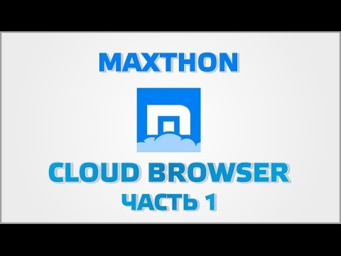 Maxthon Cloud Browser Часть 1