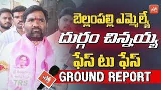 TRS Bellampalli MLA Candidate Durgam Chinnaiah Face To Face | Telangana | KCR | YOYOTV GroundReport