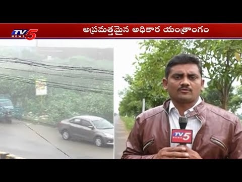 AP Weather Warning: Titli Cyclone to Occur in Srisailam Dist | Andhra Pradesh | TV5 News