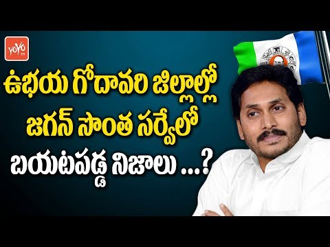 East and West Godavari Districts Gave Shock To Ys Jagan | 2019 AP Elections | YCP | YOYO TV Channel