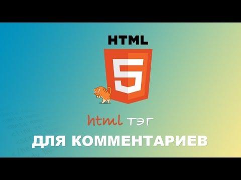 HTML для начинающих. Тэг комментариев. #6