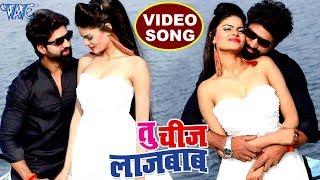 2018 का सुपरहिट VIDEO SONG Raj Yadav तू चीज़ लाजबाब Tu Cheej Lajabab Superhit Bhojpuri Songs