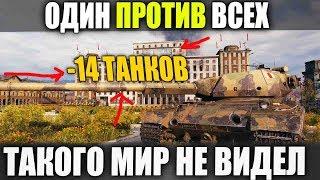 ВПЕРВЫЕ! Super Conqueror -14 ТАНКОВ ОДИН ПРОТИВ ВСЕХ В WORLD OF TANKS