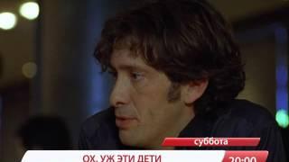 """Анонс фильма """"Ох, уж эти дети"""" телеканал TVRus"""