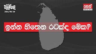 2021-09-10 | Neth Fm Balumgala