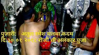 Tuljabhavani Alankar Pooja