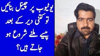 How to make money on Youtube (Pakistan)