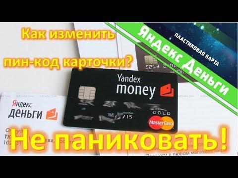 Яндекс деньги (Master Card) как поменять пин код на карточке если его забыли? | Пошаговая инструкция