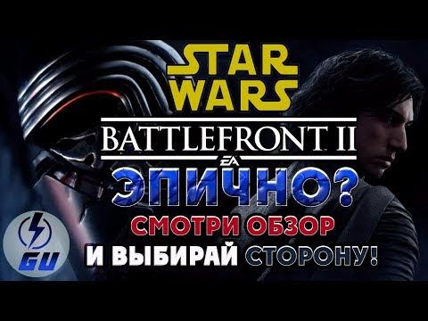 Star Wars Battlefront 2 - ЭПИЧНО? Смотри Обзор Игры!