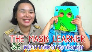 น้องถูกใจ | THE MASK LEARNER 26 หน้ากากสัตว์ภาษาอังกฤษ
