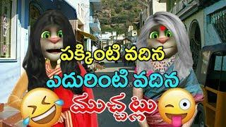 Talking tom Telugu : Aunties chitchat jokes funny video (Telugu Comedy King)