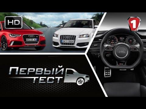 Тест Audi S3 и Audi RS6