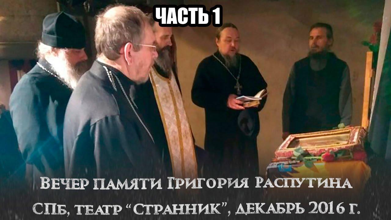 Григорий распутин: вся правда и ложь
