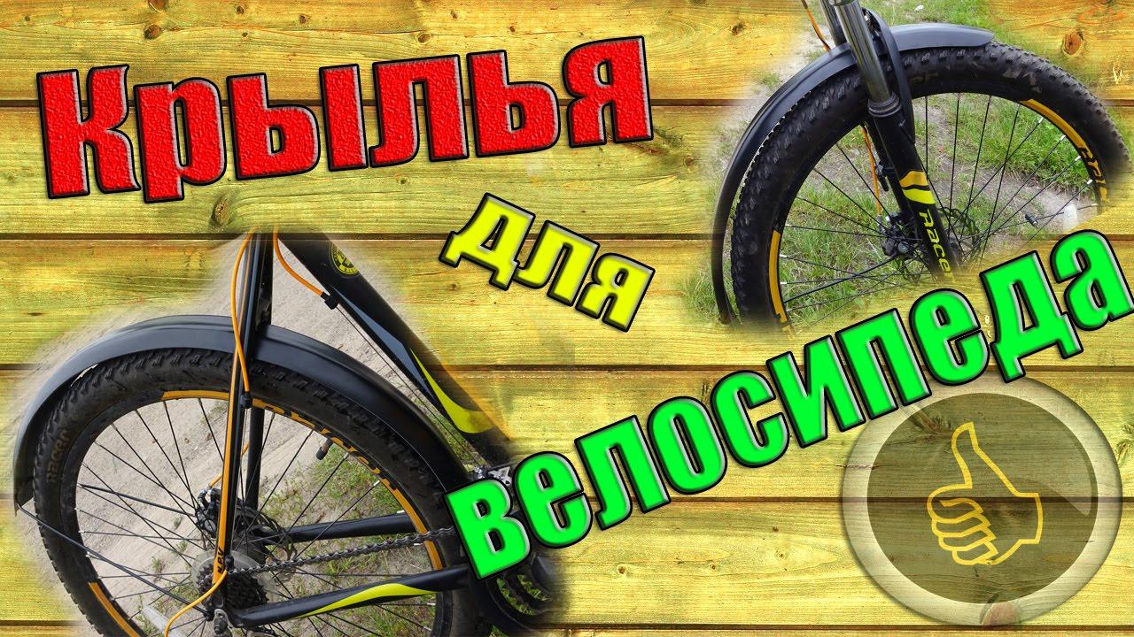 Полноразмерные крылья для велосипеда своими руками
