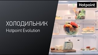 Холодильник Hotpoint Evolution