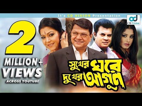 Shuker Ghore Dhoker Agun (2016) | HD Bangla Movie | Alamgir | Ilias  | Diti | moushumi | CD Vision