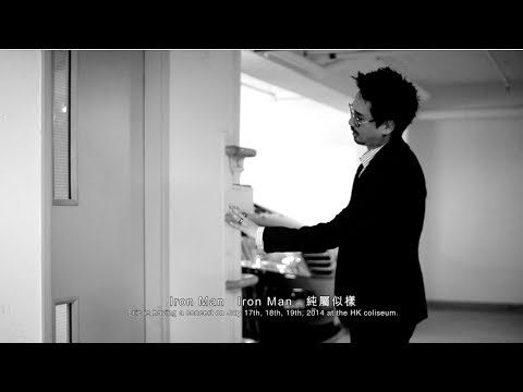 Eric Kwok - 《Iron Man》MV
